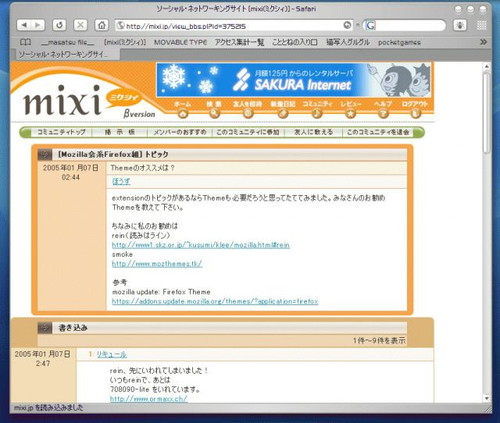 Safari風Firefox