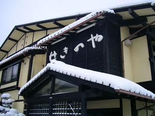 雪のせきのや
