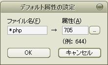 FFFTPの設定2