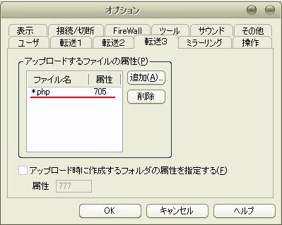 FFFTPの設定3
